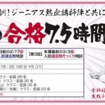 20130128ジーニアスチラシ画像「怒涛の7.5時間」