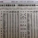 福島県高校受験Ⅰ期・連携型選抜内定者数、Ⅱ期選抜定員発表