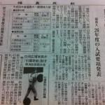 平成26年度福島大学入学者選抜要項