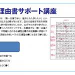 AO入試対策志望理由書サポート講座