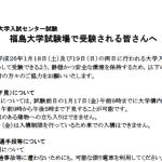 2014大学入試センター試験,福島大学試験場,注意事項