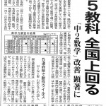 福島県,全国学力テスト結果,福島県教育委員会,福島県学力調査