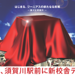 2014年春,須賀川駅前校,オープン予定