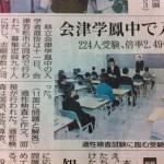 福島県立会津学鳳中学校,入試問題,適性検査,作文