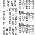 福島大学,2次試験,臨時電車,東北本線,2/25,2/26
