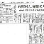 福島大学,一般入試募集要項,前期,後期