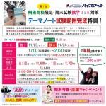 須賀川桐陽高校専門,期末テスト,テーマノート