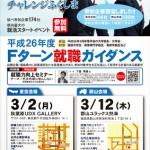 ヒューコム,就職ガイダンス,就活,福島,2016年卒,ユラックス熱海,就職力向上セミナー