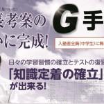 G手帳,西村塾長考案