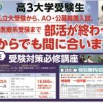 AO入試,公募推薦入試,センター試験対策,定期テスト対策