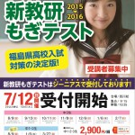 新教研もぎテスト,模試,模擬試験,福島県立高校入試