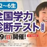 2015.8.4-A4-ウラ-2