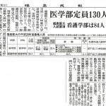 福島医科大学,平成28年度募集要項,,募集定員