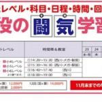 11.22折込B3-ウラ670