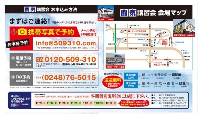 11.22折込B3-オモテ670