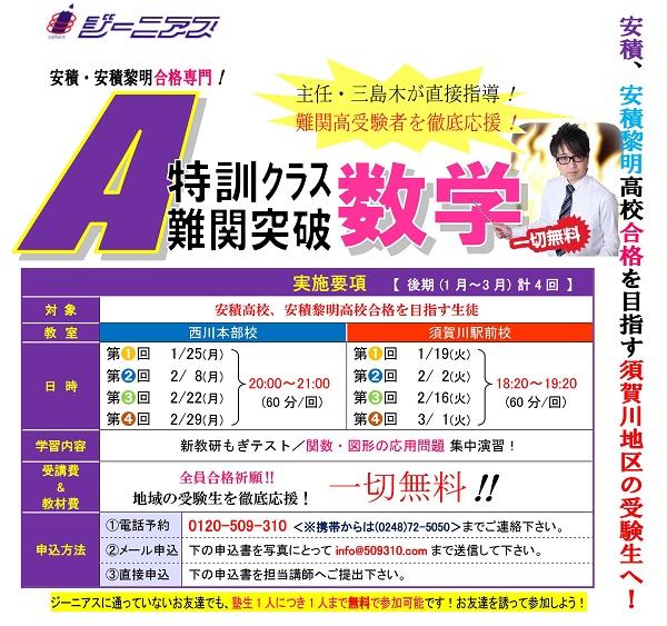 A特訓(1~3月)-2