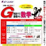 G特訓(1~3月)-2