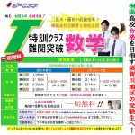 T特訓(1~3月)-2