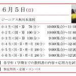 20160505ジーニアス四谷大塚-2