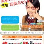 中学1学期期末案内(西川校)650