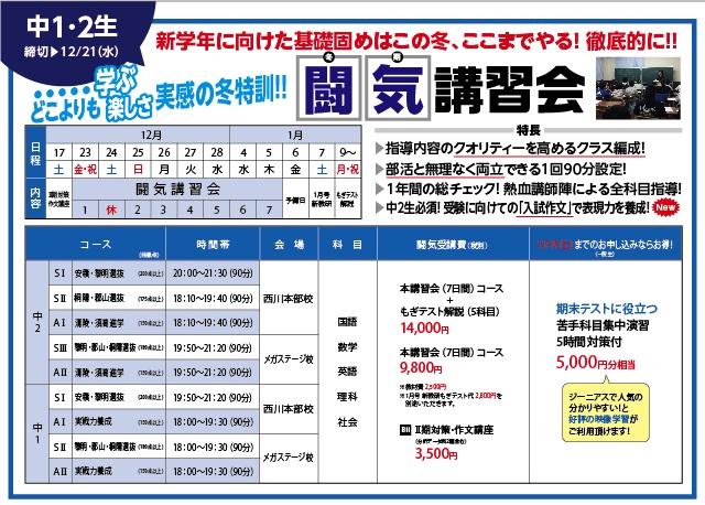 16.10.23折込B3-ウラ-3