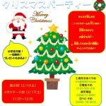 小学生 クリスマスパーティー(案内)-2