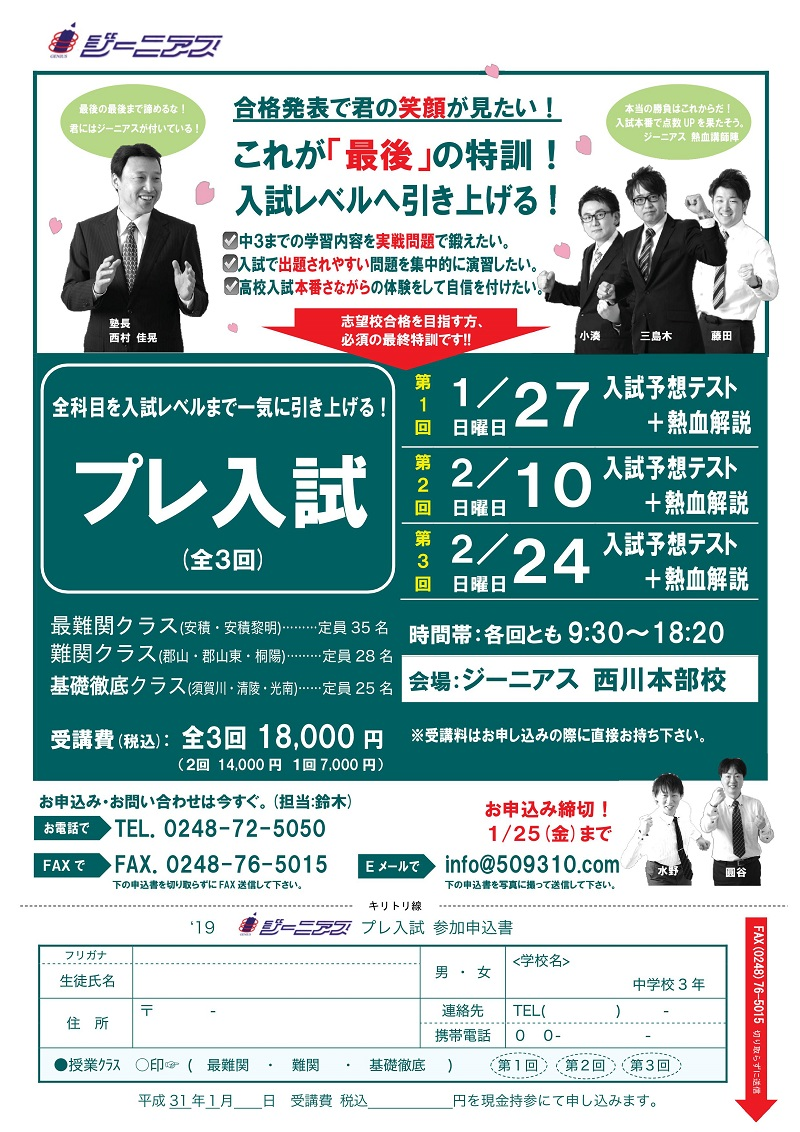 県立高校プレ入試