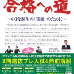 福島県立高校,Ⅱ期選抜,プレ入試