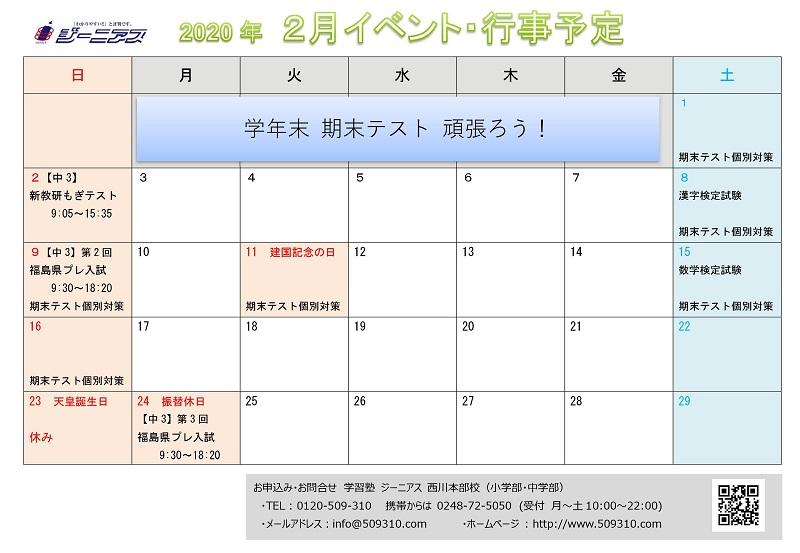 2020年2月イベントスケジュール
