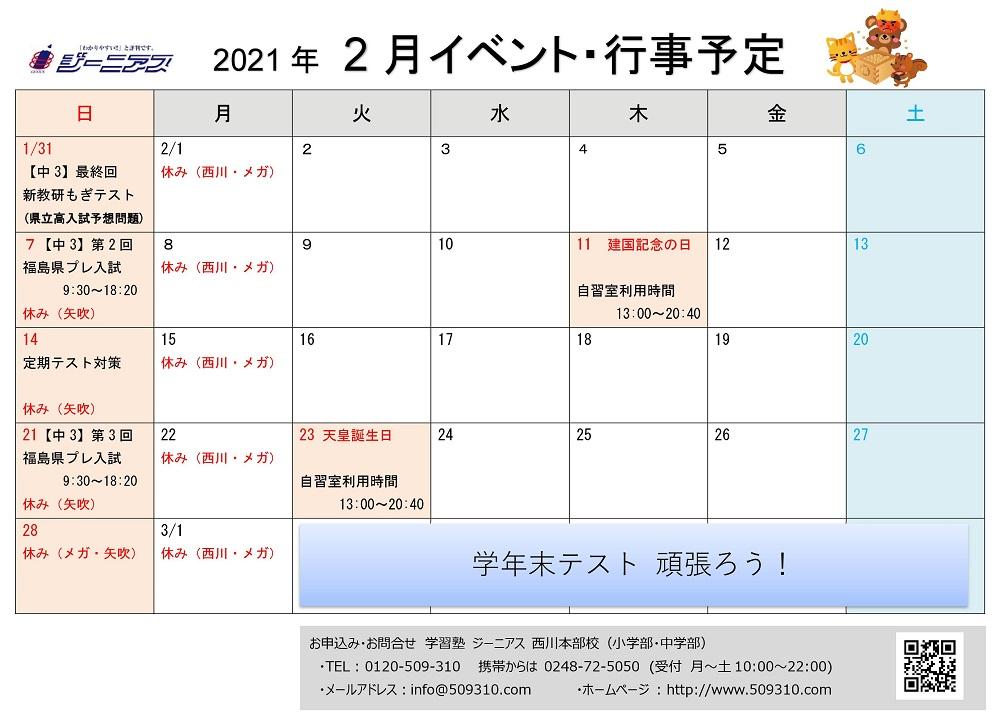 ジーニアス2月イベントカレンダー