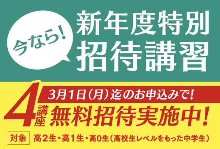 東進の新年度特別招待講習 今なら4講座無料招待